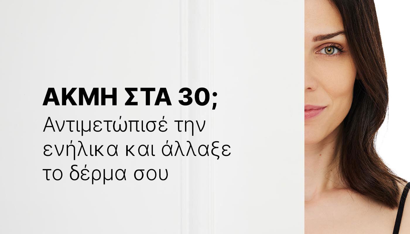 Ακμή στα 30: Αντιμετώπισέ την ενήλικα και άλλαξε το δέρμα σου