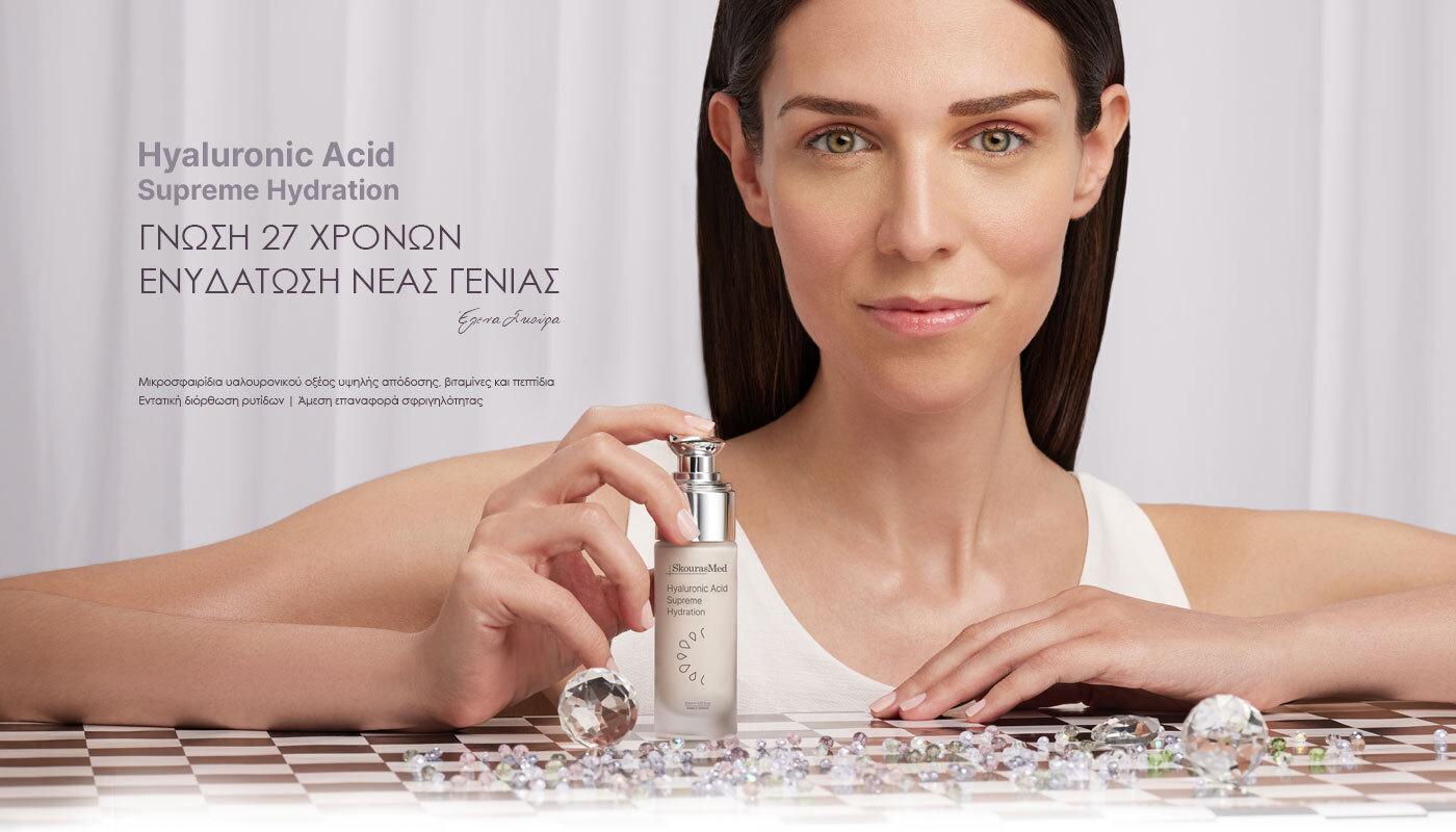 All about skincare episode 4: ό,τι θες να ξέρεις για το υαλουρονικό οξύ
