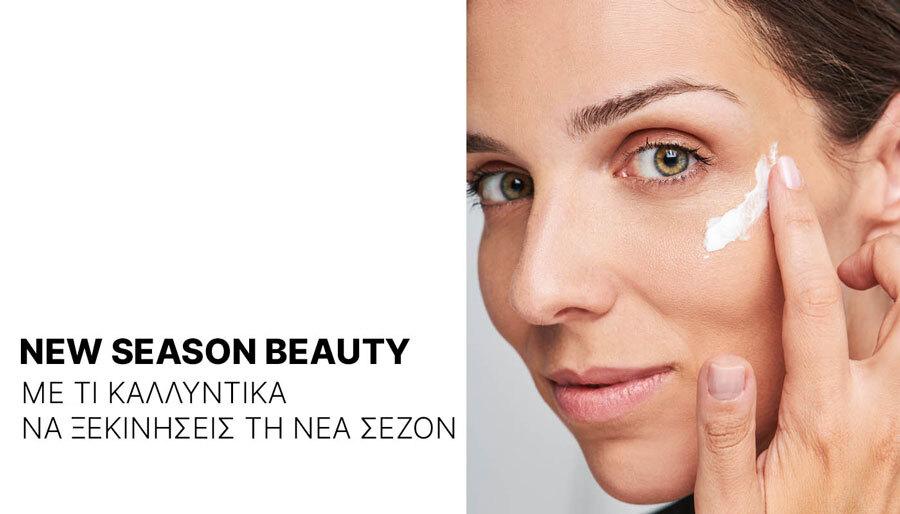 New season beauty: Με τι καλλυντικά να ξεκινήσεις τη νέα σεζόν