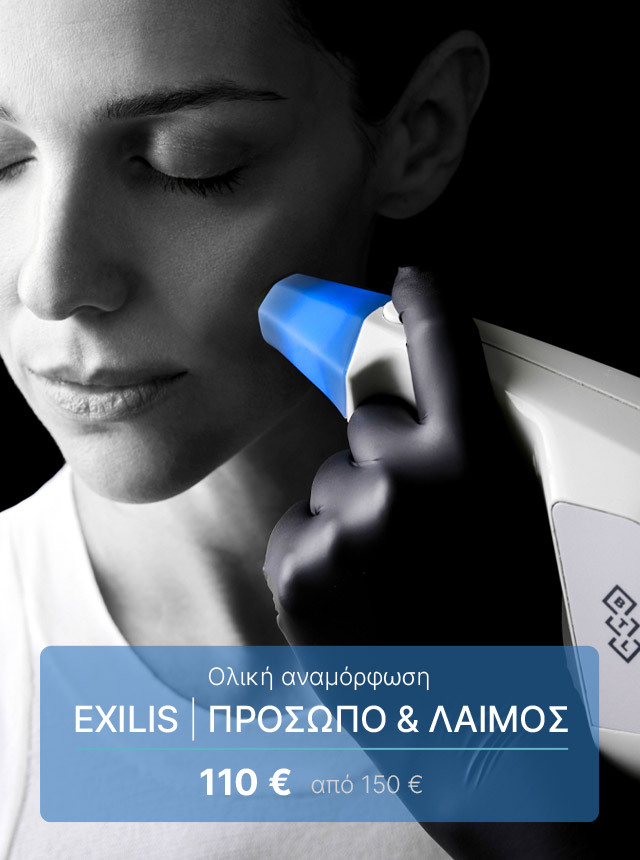 Exilis | ΠΡΟΣΩΠΟ & ΛΑΙΜΟΣ