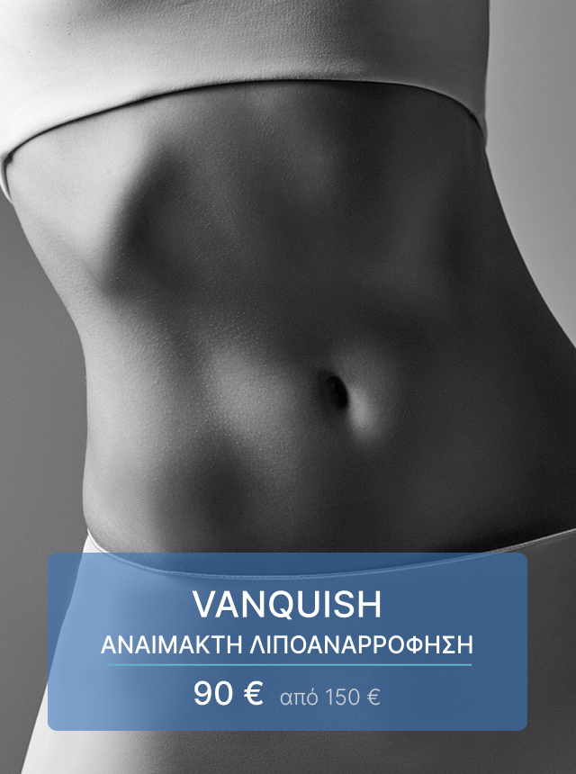 VANQUISH - ΑΝΑΙΜΑΚΤΗ ΛΙΠΟΑΝΑΡΡΟΦΗΣΗ